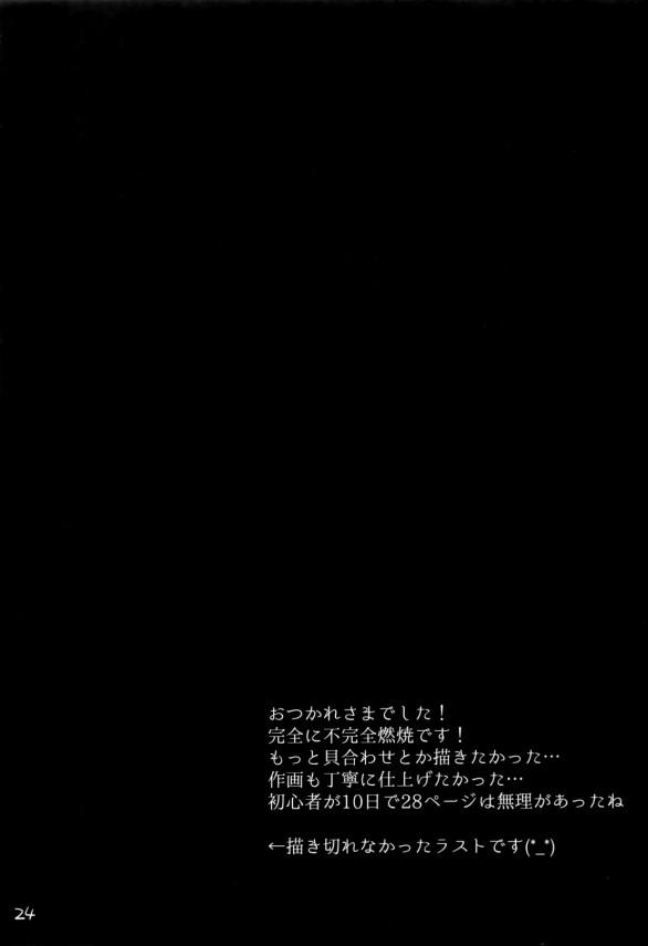 【艦これ エロ漫画・エロ同人】眠れない響ちゃんが寝れるようにおまんこ気持ちよくしてあげる電ちゃんwww (23)