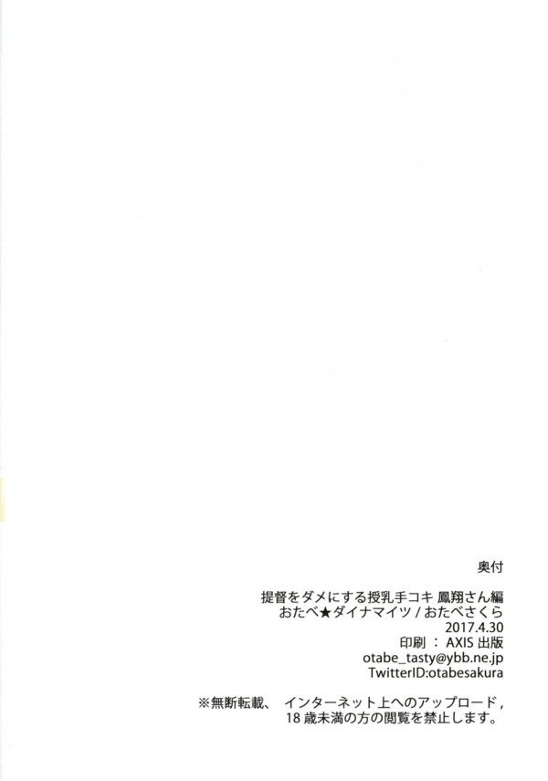 【艦これ】鳳翔おねえさんがその大きな胸でばぶみ強めであまやかしてくれるwww【エロ漫画・エロ同人】 (25)