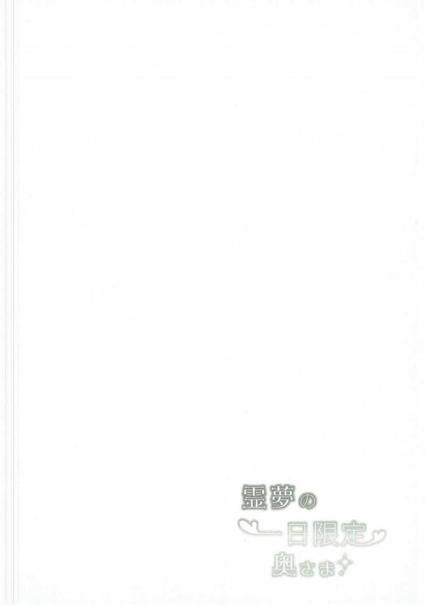 【東方】博麗霊夢のいちにち限定奥さん!ごはんはもちろん、身体もおいしくいただきますwww【エロ漫画・エロ同人】 (15)