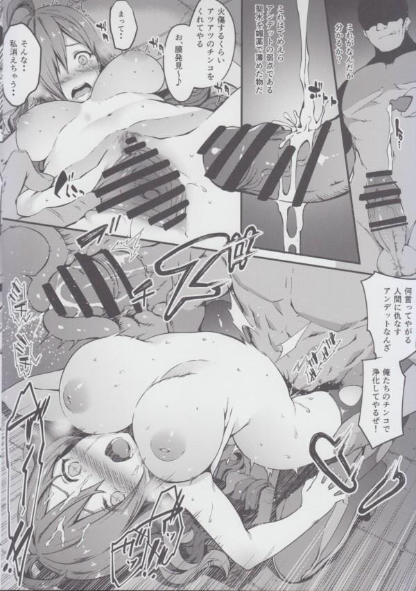 【このすば エロ漫画・エロ同人誌】2穴同時レイプや媚薬浣腸などアクア,ダクネス,エリスらの陵辱まとめwwww (9)