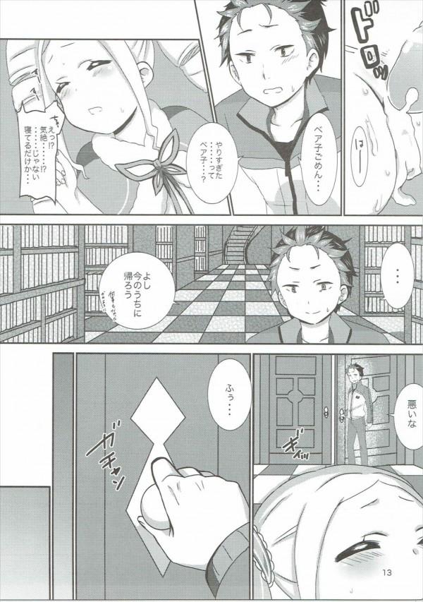 【リゼロ エロ漫画・エロ同人】スバルに子供扱いされたベアちゃんがムキになってロリマンコにちんこ咥えちゃって♡ (12)