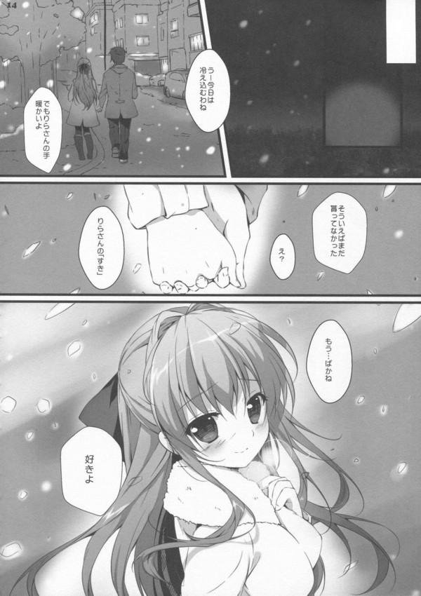 【エロ漫画・エロ同人】巨乳のエロ可愛い彼女のおっぱい堪能してラブラブエッチ♡ (13)
