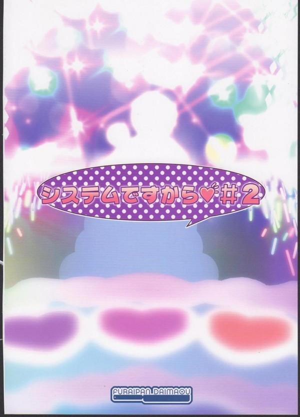 【プリパラ】白玉みかんと黒須あろまが肉まんにザーメンをぶっかけて食べてんですけどwww【エロ漫画・エロ同人】 (20)