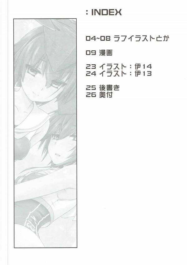 【艦これ エロ漫画・エロ同人】レズエッチしてたヒトミとイヨに発情して提督も参戦し3Pwwww (5)