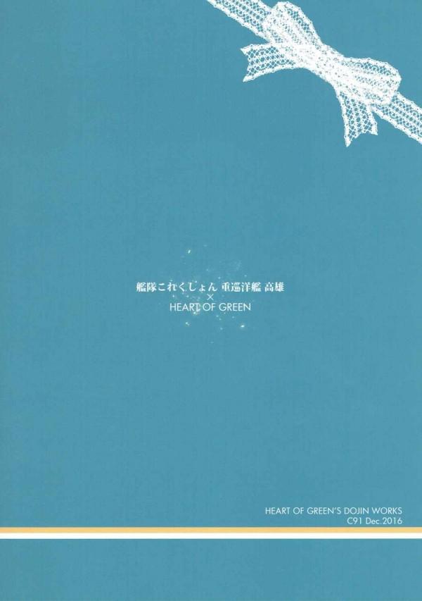 【艦これ エロ漫画・エロ同人】高雄と濃厚なアナルセックスで中出し~wwwフルカラーです!! (16)