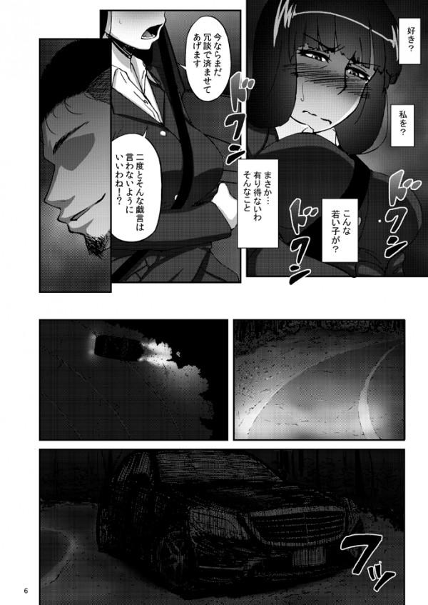 【ガルパン】西住しほが旦那を裏切って若い男のチンポを求めてしまった件www【エロ漫画・エロ同人】 (5)