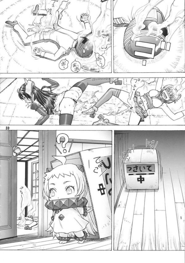 【艦これ エロ漫画・エロ同人】フタナリ化した陸奥が狂ったように長門を犯しまくり~wwww (19)
