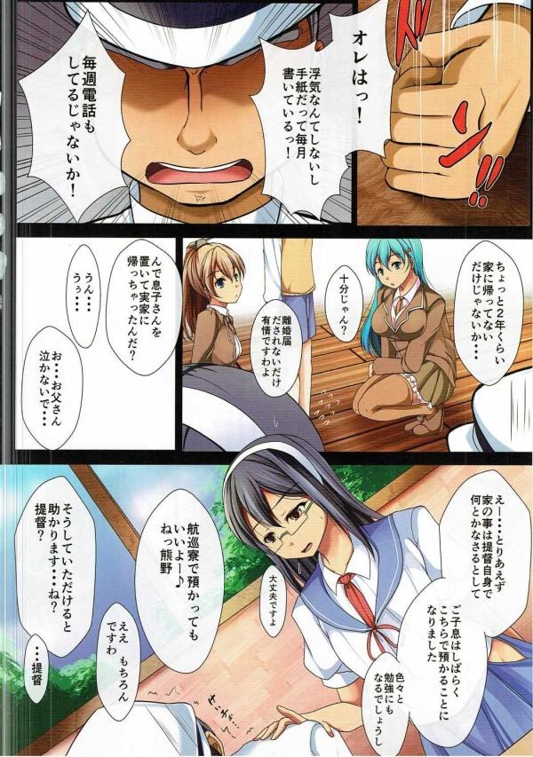【艦これ エロ漫画・エロ同人】鈴谷と熊野お姉ちゃんが提督の息子ショタのちんぽを取りあっちゃいますwww (3)