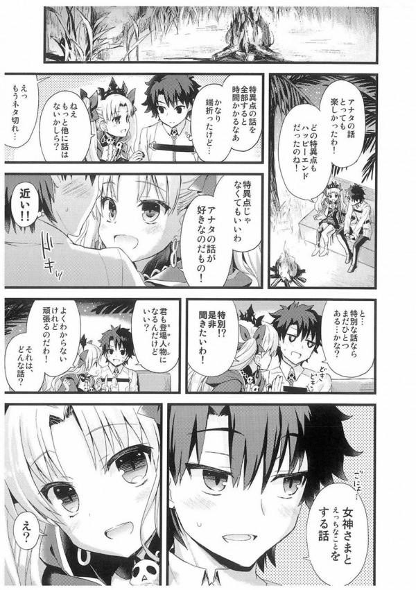 【FGO】エレシュキガルが好きだ!思いを伝え、相思相愛ラブラブエッチ【エロ漫画・エロ同人】 (2)