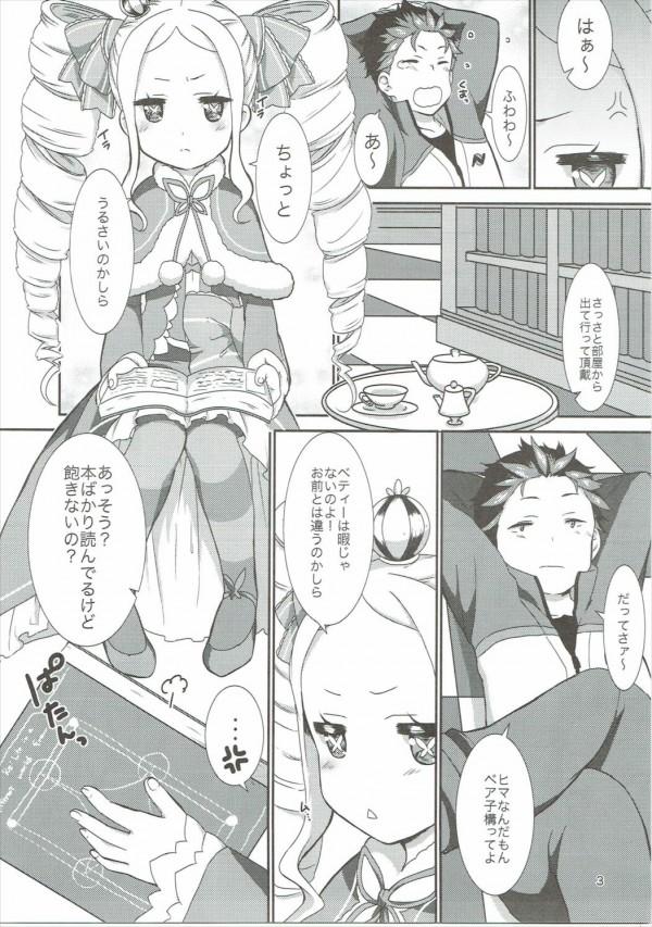 【リゼロ エロ漫画・エロ同人】スバルに子供扱いされたベアちゃんがムキになってロリマンコにちんこ咥えちゃって♡ (2)