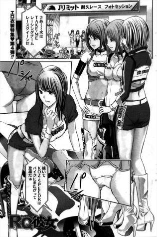 【エロ漫画】レースクイーンの衣装に興味を持っちゃったお姉さんがレースクイーンの衣装に着替えレーサーとセックスしちゃうよ【安達拓実 エロ同人】