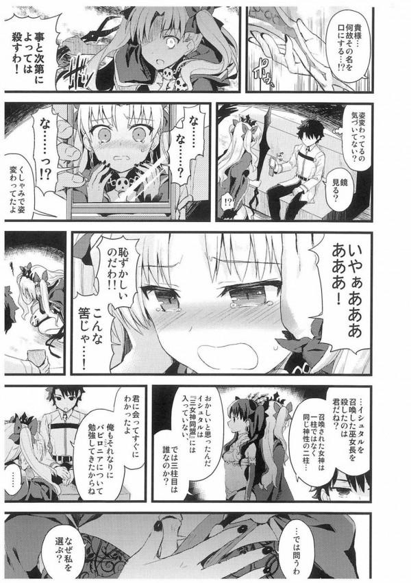 【FGO】エレシュキガルが好きだ!思いを伝え、相思相愛ラブラブエッチ【エロ漫画・エロ同人】 (4)