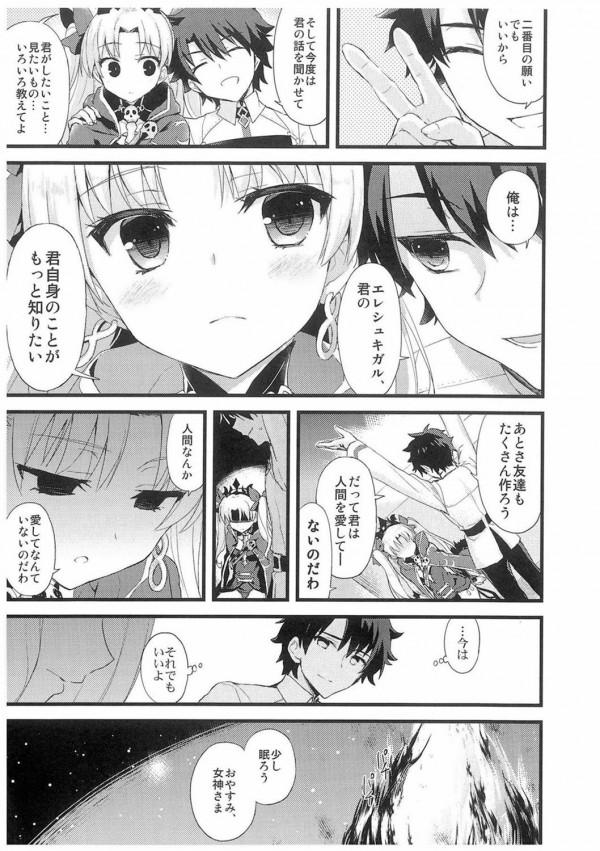 【FGO】エレシュキガルが好きだ!思いを伝え、相思相愛ラブラブエッチ【エロ漫画・エロ同人】 (16)