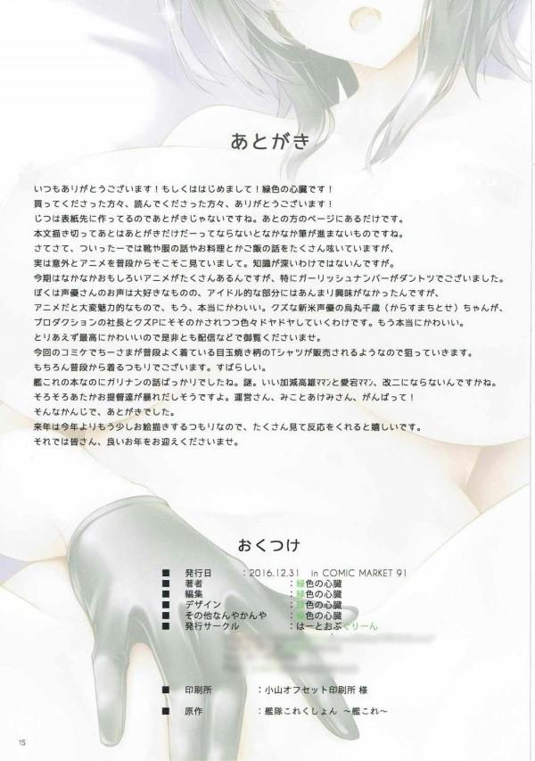 【艦これ エロ漫画・エロ同人】高雄と濃厚なアナルセックスで中出し~wwwフルカラーです!! (15)
