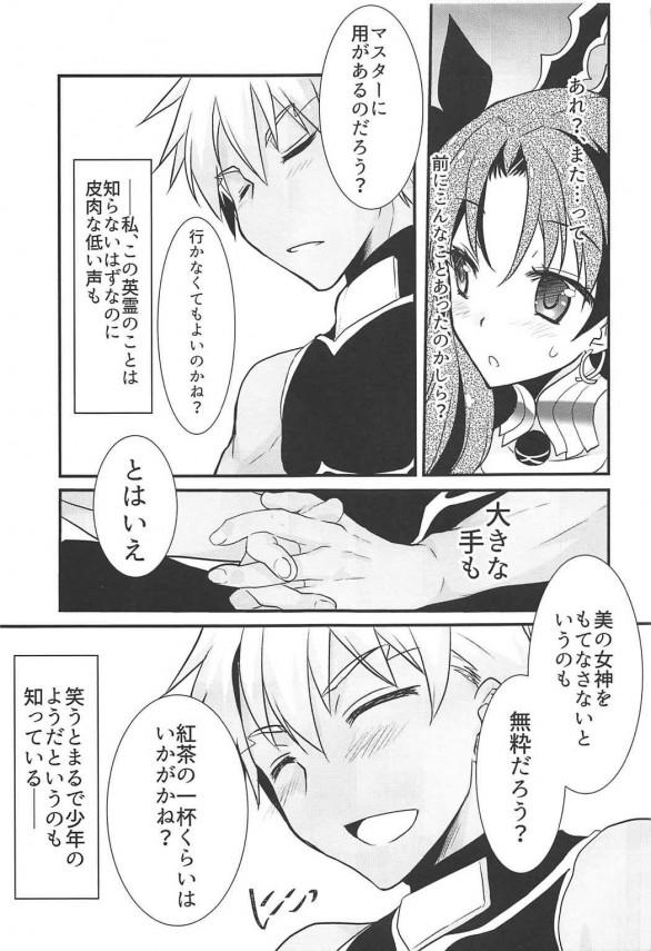 【FGO】エミヤとイシュタルがキスをして美しいイチャラブセックスwww【エロ漫画・エロ同人】 (6)