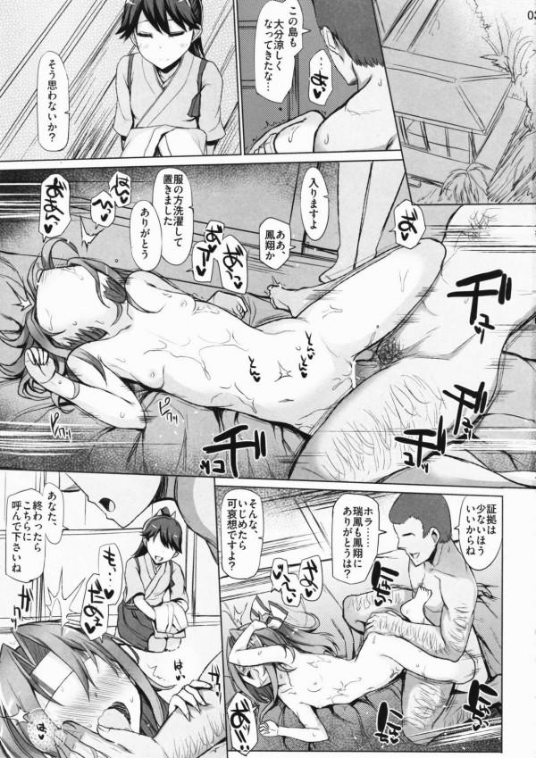 【艦これ】提督たちの性欲に鳳翔たちが最終的に性奴隷化させたったwww【エロ漫画・エロ同人】 (2)