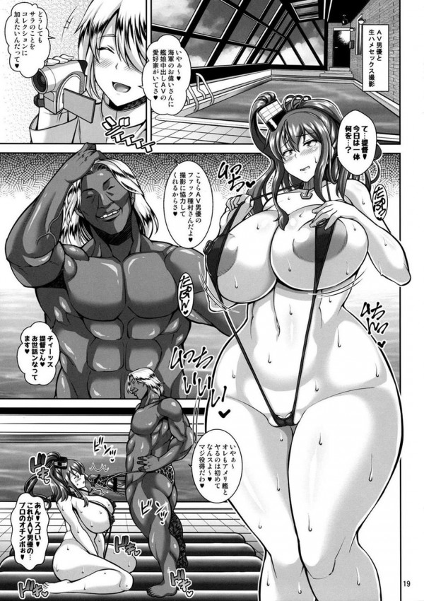 【艦これ】サラトガがショタな提督にセフレになって欲しいと言われた結果www【エロ漫画・エロ同人】 (18)