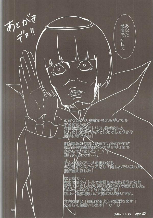 【リゼロ エロ漫画・エロ同人】スバルに子供扱いされたベアちゃんがムキになってロリマンコにちんこ咥えちゃって♡ (13)