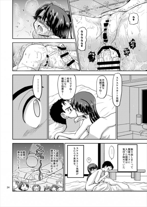 【艦これ】鳳翔のスカートと提督のズボンがスケスケになって欲情した結果www【エロ漫画・エロ同人】 (24)
