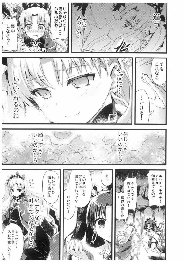 【FGO】エレシュキガルが好きだ!思いを伝え、相思相愛ラブラブエッチ【エロ漫画・エロ同人】 (18)