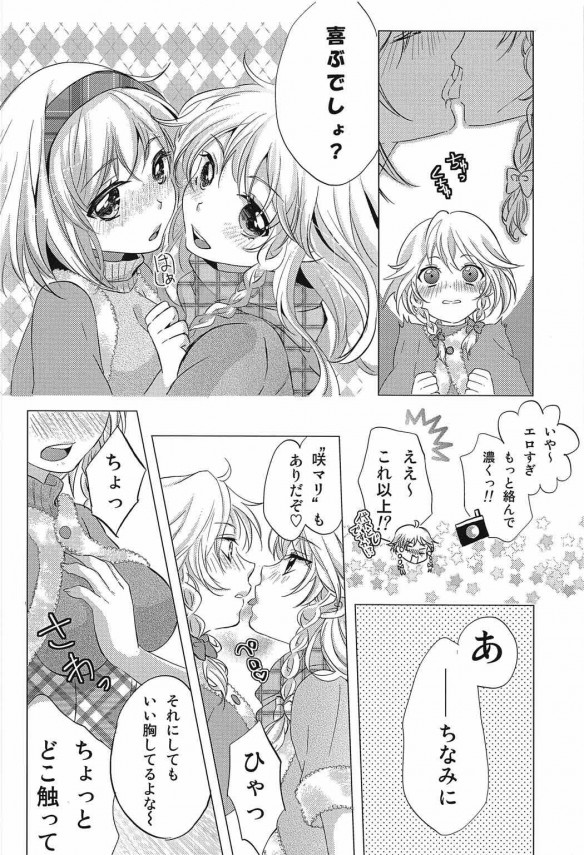 【東方】【エロ漫画・エロ同人】アイドルとして活動している咲夜と魔理沙とアリス。ファンサービスの一環としてレズっちゃう5)