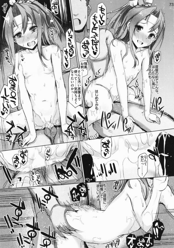 【艦これ】提督たちの性欲に鳳翔たちが最終的に性奴隷化させたったwww【エロ漫画・エロ同人】 (72)
