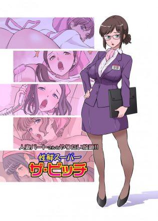 【エロ漫画】ビッチな淫乱ばかりいるスーパーの店長に任命された主人公の男・・・【無料 エロ同人】