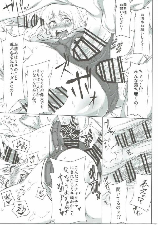 【デレマス エロ漫画・エロ同人】催眠姦で星井美希の2穴を犯しまくってみましたwwwwwww (22)