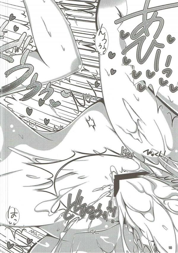 【このすば エロ漫画・エロ同人誌】カズマがめぐみんに風呂で奉仕させてパイパン処女まんこに中出しセックスwww (17)