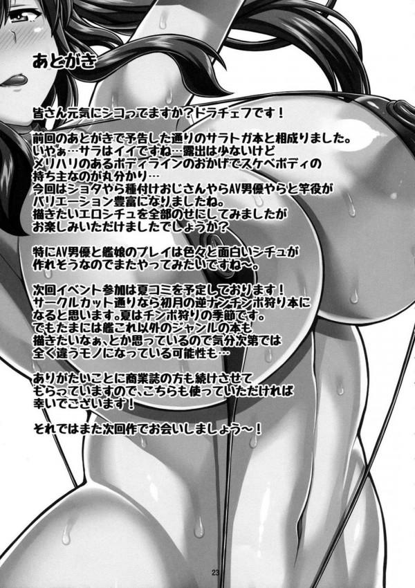 【艦これ】サラトガがショタな提督にセフレになって欲しいと言われた結果www【エロ漫画・エロ同人】 (22)