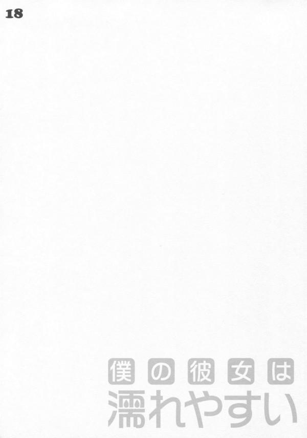 【エロ漫画・エロ同人】巨乳のエロ可愛い彼女のおっぱい堪能してラブラブエッチ♡ (17)