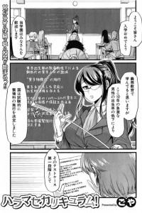 【エロ漫画】男性の出生率低下してるからクラスに一人だけいる男子に種付けしてもらう!【ごや エロ同人】