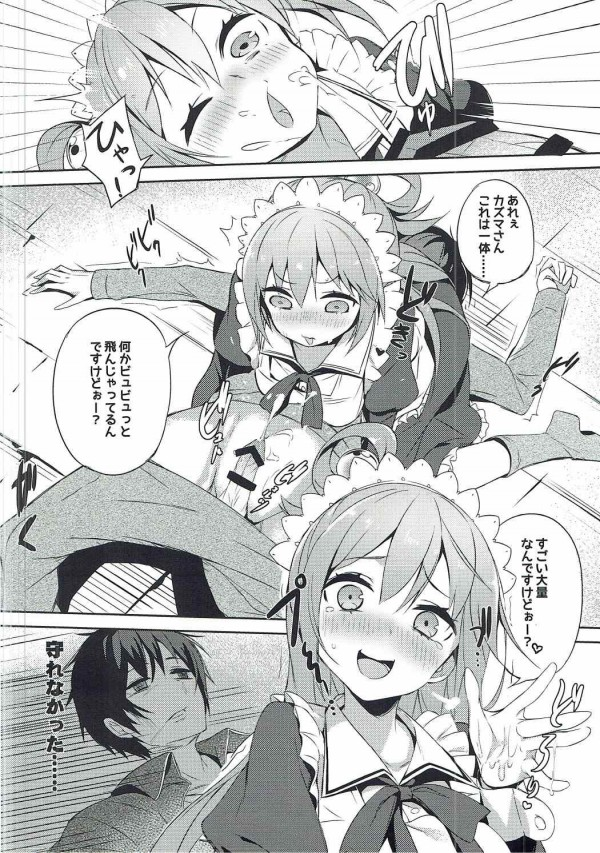 【このすば】アクアがメイドの格好で佐藤和真に顔面騎乗してフェラした件www【エロ漫画・エロ同人誌】 (13)