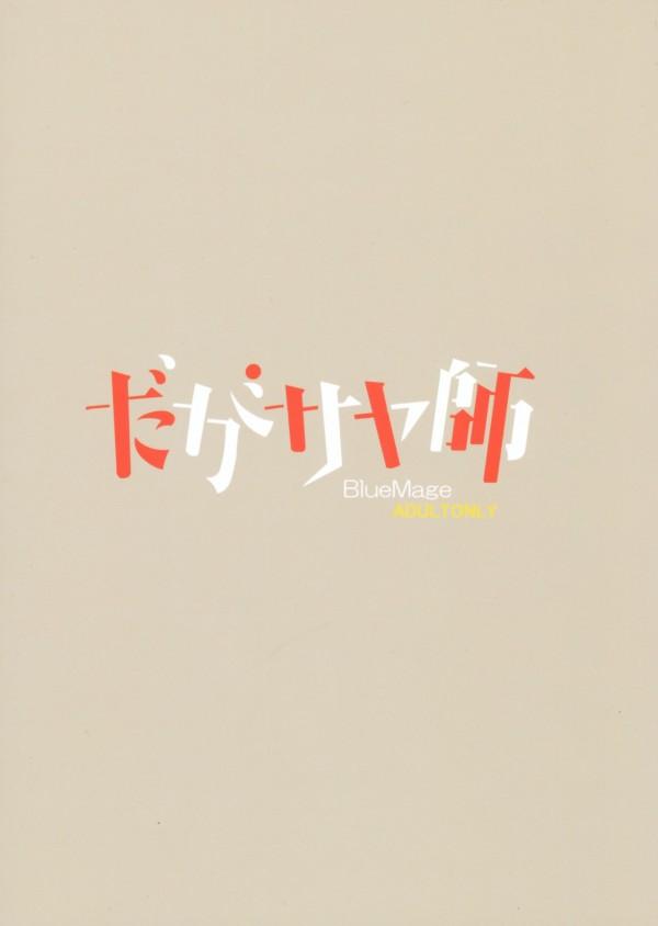 【だがしかし エロ漫画・エロ同人】遠藤サヤがココナツに夜這いかけて中出しSEXさせちゃいます♡ (2)