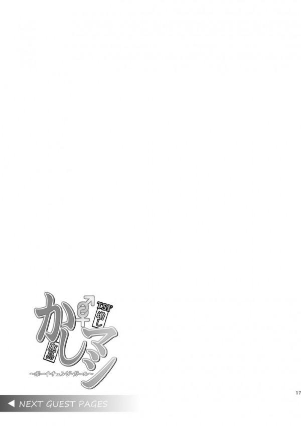 【艦これ エロ漫画・エロ同人】鹿島の身体に憑依して風俗サービスで中出しさせて一稼ぎしちゃいますwww (19)