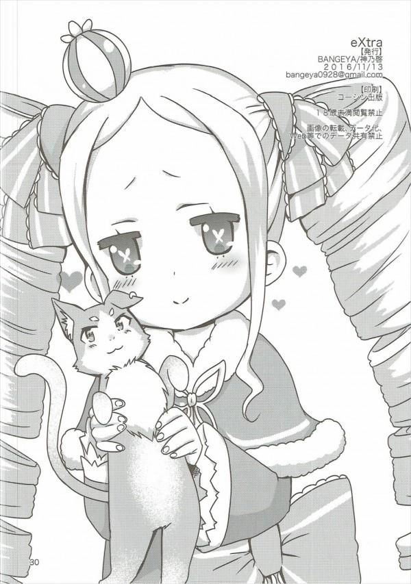 【リゼロ エロ漫画・エロ同人】スバルに子供扱いされたベアちゃんがムキになってロリマンコにちんこ咥えちゃって♡ (29)