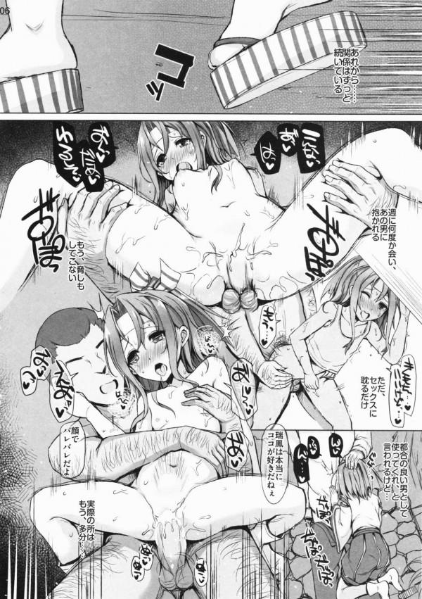 【艦これ】提督たちの性欲に鳳翔たちが最終的に性奴隷化させたったwww【エロ漫画・エロ同人】 (5)
