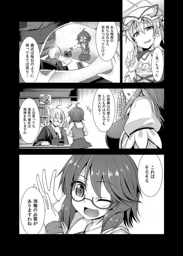 【東方】八雲紫が宇佐見菫子をエッチな触手で消毒した件www【エロ漫画・エロ同人】 (2)