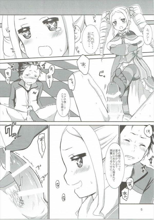 【リゼロ エロ漫画・エロ同人】スバルに子供扱いされたベアちゃんがムキになってロリマンコにちんこ咥えちゃって♡ (4)