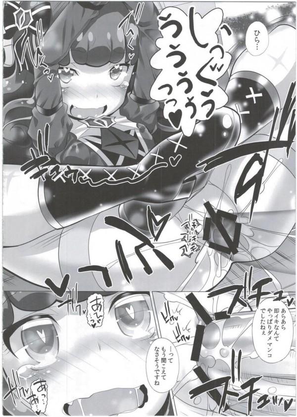 【プリパラ】白玉みかんと黒須あろまが肉まんにザーメンをぶっかけて食べてんですけどwww【エロ漫画・エロ同人】 (12)
