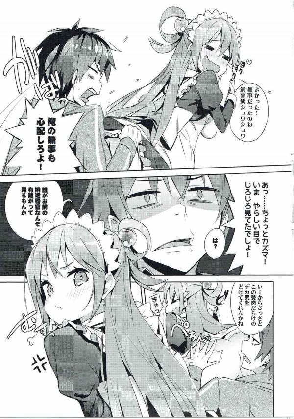 【このすば】アクアがメイドの格好で佐藤和真に顔面騎乗してフェラした件www【エロ漫画・エロ同人誌】 (8)