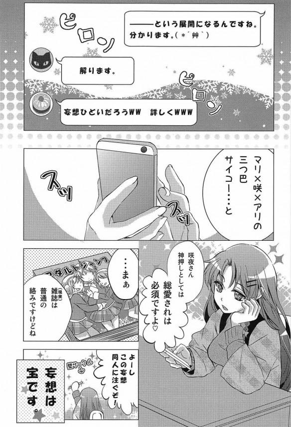 【東方】【エロ漫画・エロ同人】アイドルとして活動している咲夜と魔理沙とアリス。ファンサービスの一環としてレズっちゃう12)