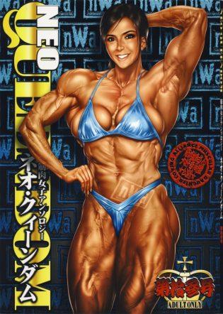 【エロ漫画】筋肉ムキムキの女子ボディービルダーがジムで男のちんこフェラチオさせられてるw【無料 エロ同人】