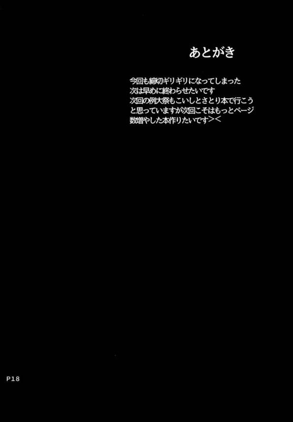 【東方 エロ漫画・エロ同人】バニーコスのこいし、さとり姉妹に奉仕されてハーレム3P♡ (16)