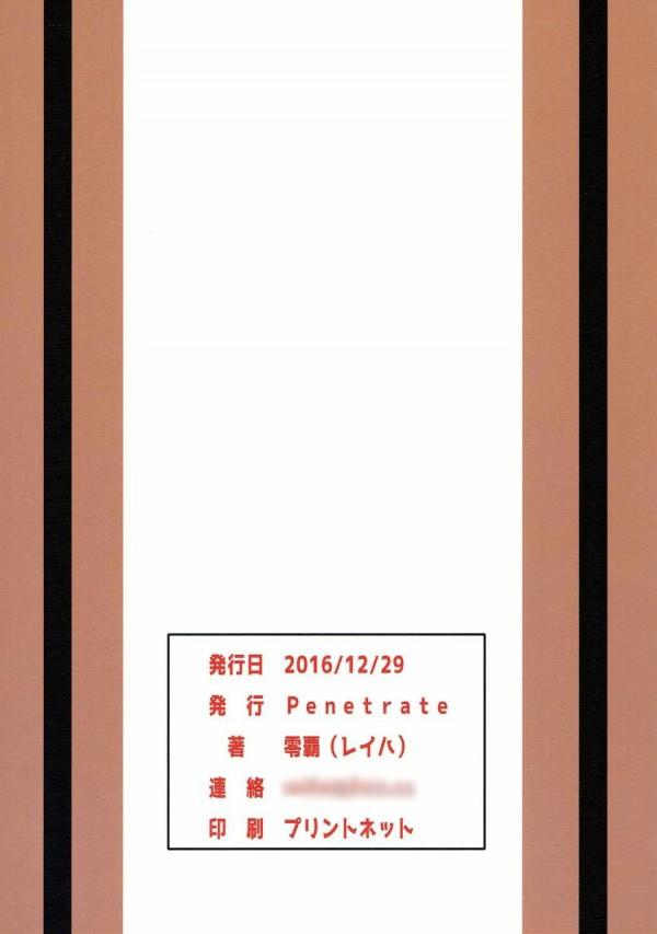 【艦これ エロ漫画・エロ同人】鈴谷と熊野お姉ちゃんが提督の息子ショタのちんぽを取りあっちゃいますwww (24)