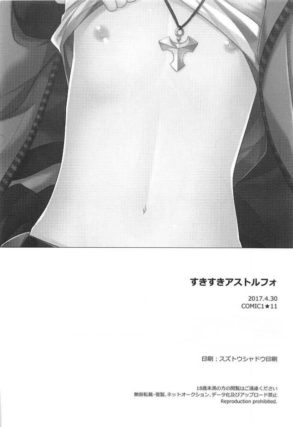 【FGO エロ漫画・エロ同人】男の娘のアストルフォとラブラブエッチしちゃいましてwwwwww (17)