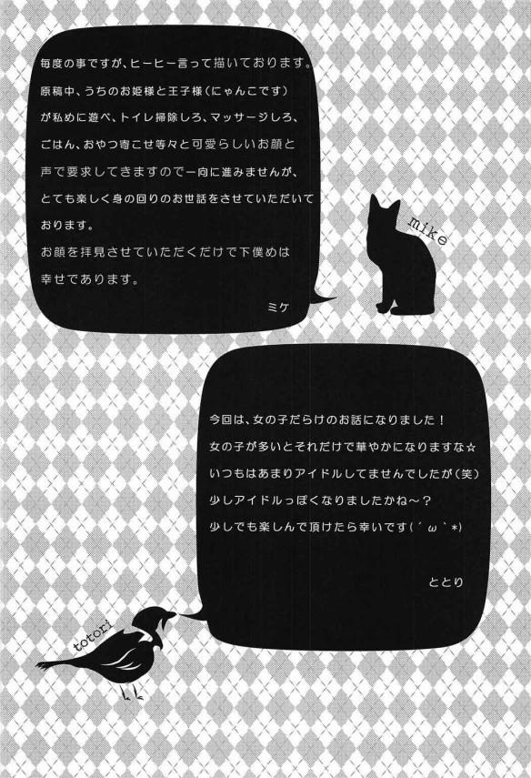 【東方】【エロ漫画・エロ同人】アイドルとして活動している咲夜と魔理沙とアリス。ファンサービスの一環としてレズっちゃう13)