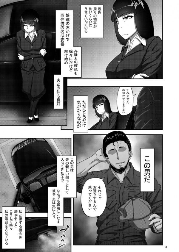 【ガルパン】西住しほが旦那を裏切って若い男のチンポを求めてしまった件www【エロ漫画・エロ同人】 (2)