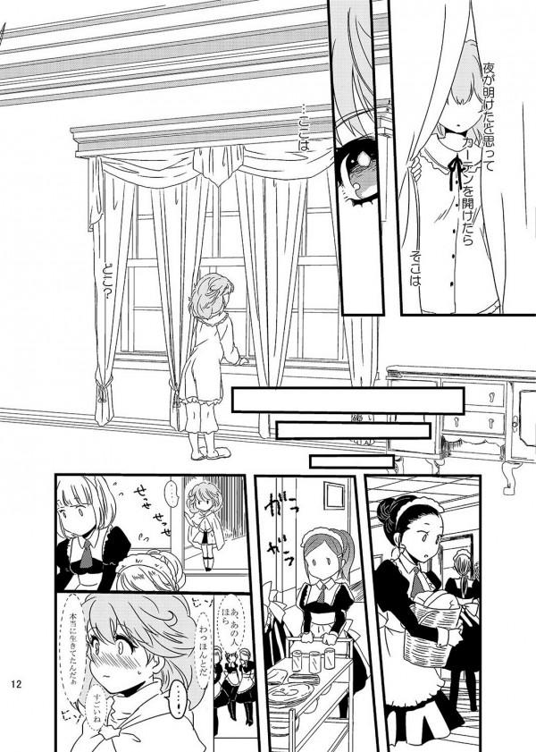 【ランス9 エロ漫画・エロ同人誌】自分の居場所が無くて悩めるシィル。。。ランス様・・・・・・・ (12)