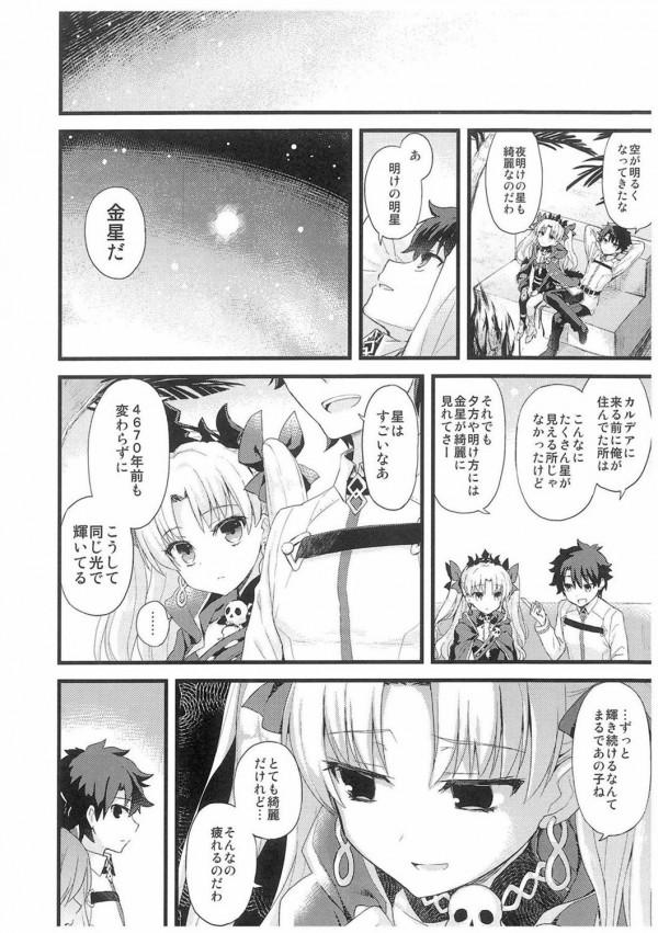【FGO】エレシュキガルが好きだ!思いを伝え、相思相愛ラブラブエッチ【エロ漫画・エロ同人】 (13)